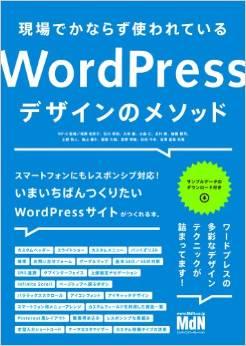 「現場でかならず使われているWordPressデザインのメソッド 」に執筆いたしま した