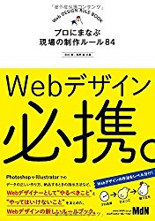 「Webデザイン必携。 プロにまなぶ現場の制作ルール84」を執筆いたしました