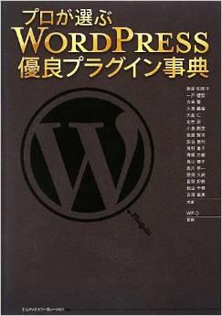 「プロが選ぶ WordPress優良プラグイン事典」に執筆いたしました