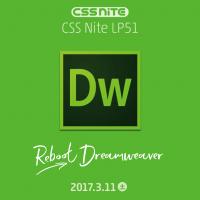 CSS Nite LP51「Dreamweaver」に出演します