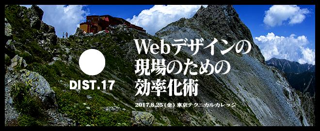 DIST.17 「Webデザインの現場のための効率化術」に出演します