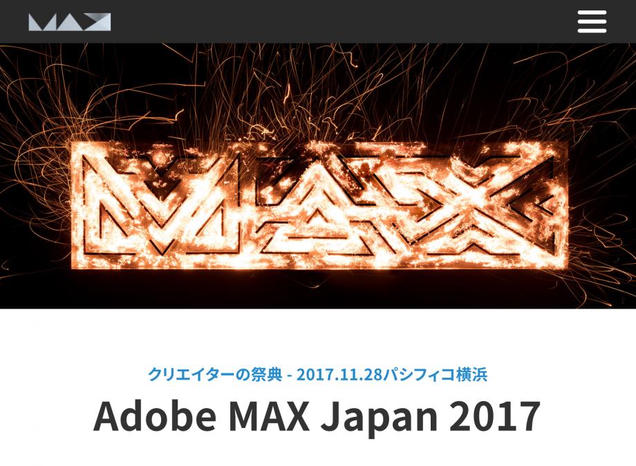 Adobe MAX Japan 2017に出演します