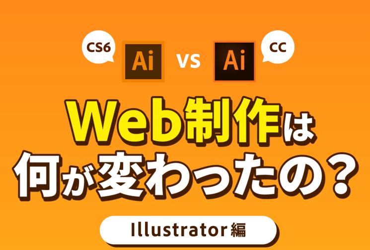 監修協力しました「- アドビ公式-【CS vs CC徹底比較】もっと楽になるWeb制作 | Illustrator」動画が公開されました