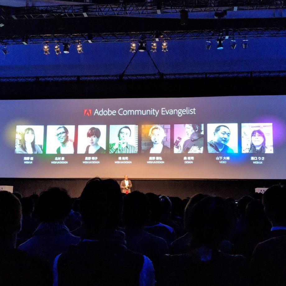 Adobe MAX Japan 2017に出演いたしました